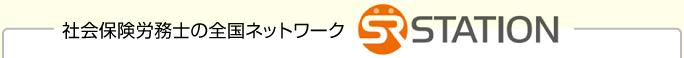 �Љ�ی��J���m�̑S���l�b�g���[�N SR STATION